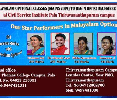Malayalam Optional Class copy